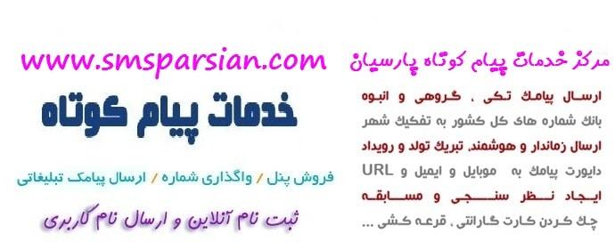پیامک پارسیان 1
